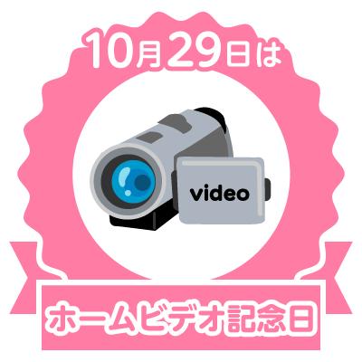 10月29日はホームビデオ記念日