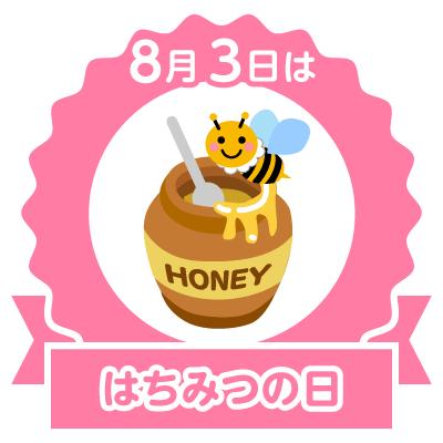 ハチミツの日